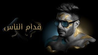 Hamaki - Oddam El Nas (Official Lyrics Video) / حماقي - قدام الناس - كلمات