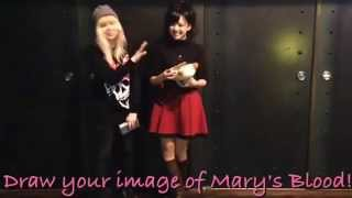 Mary's Blood interview @ 渋谷 duo exchange 4月13日