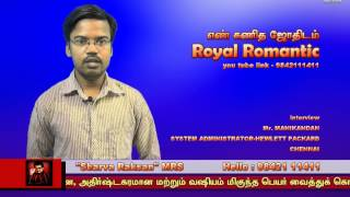 sharva raksan mrs-9842111411-best numerologist in chennai-royal romantic-tamil-manikandan