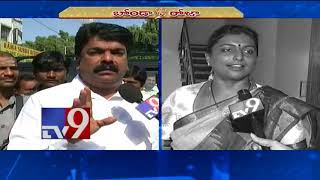 Bonda Uma Vs Roja in Nandyal By-poll campaign - TV9