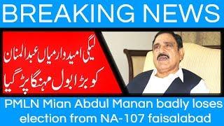 PMLN Mian Abdul Manan badly loses election from NA-107 faisalabad | 27 July 2018 | 92NewsHD