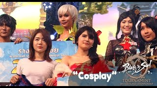 """""""Cosplay"""" งาน Blade and Soul thailand Championship 2017"""