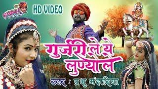 Rajasthani DJ Song 2018   गुर्जरी ले ये लूण्यो ले    Gori Nagori का ऐसा वीडियो जो हर DJ चाल रहा है