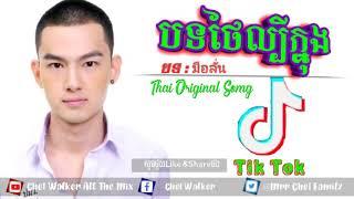 បទថៃដែលល្បីក្នុង Tik Tok 100% Thai Song in  Tik Tok 2018