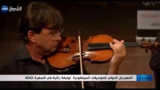 المهرجان الدولي للموسيقى السيمفونية.. توليفة راقية في السهرة الثالثة