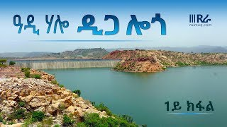 ኤርትራ |  ዓዲ ሃሎ - ዲጋ ሎጎ - ERITREA Logo Dam - Adi Halo - Part 1