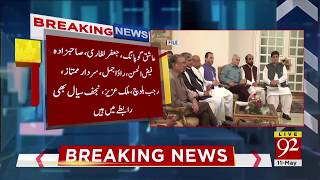Around 22 members of PMLN on verge of joining PTI | 11 May 2018 | 92NewsHD
