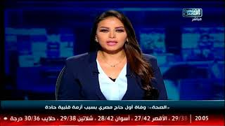 الصحة: وفاة أول حاج مصري بسبب أزمة قلبية حادة