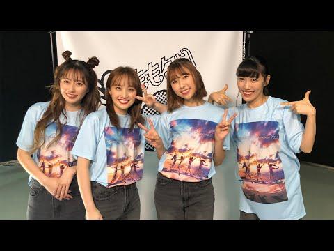 「この夏の思い出ももクロTシャツ」メンバーからメッセージが届きました!!