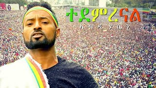 Abdi Yasin - Tedemrenal | ተደምረናል - New Ethiopian Music Dedicated to Dr Abiy Ahmed
