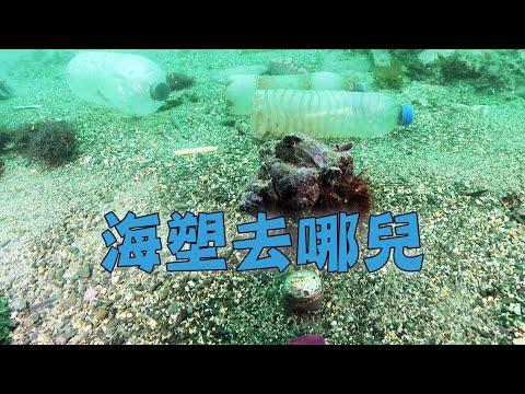 【海洋垃圾】海塑去哪兒|了解台灣海底垃圾有哪些? (我們的島 第1085集 2020-12-14) - YouTube