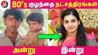 80's குழந்தை நட்சத்திரங்கள் அன்று இன்று | Photo Gallery | Latest News | Tamil Seithigal