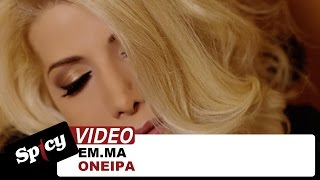 ΕΜ.ΜΑ - Όνειρα | EM.MA - Oneira - Official Video Clip
