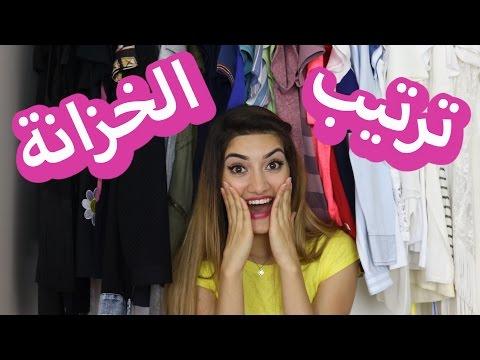 ٨ نصائح لترتيب الخزانة لازم كل بنت تعرفها | Closet Organization Tips Every Girl Should Know