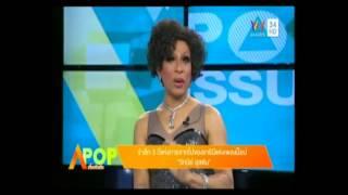 Part2 รายการA-POP อัมรินทีวีช่อง34 ลำลึก Whitney Houston