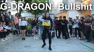 레알 감탄했다.G-DRAGON(지드래곤)-Bullshit(개소리) dance cover by:J.Yana