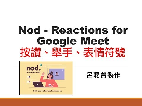 A19_Nod - Reactions for Google Meet_按讚、舉手、表情符號 - YouTube