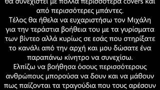 **CHANNEL UPDATE** : Τέλος πρώτης σειράς cover