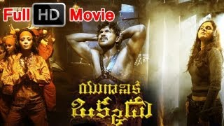 Yuganiki Okkadu Full Length Telugu Movie