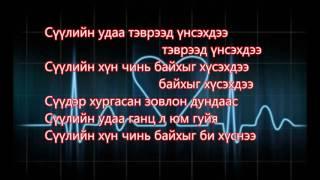 Shaggy ft Zoloo   Сүүлийн хүн