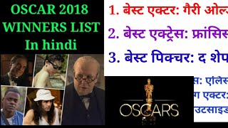 oscar award 2018 winners list in Hindi, academy awards 2018 ऑस्कर पुरस्कार 2018 full list