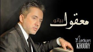 Marwan Khoury - Maakoul   مروان خوري - معقول