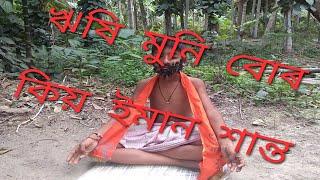 Rikhi muni bor kio  eman hanto husta//Babaji//HD Assam//