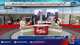 Bakhabar Subh -12-08-2016- 92NewsHD