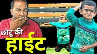 Chotu ki Height - Khandesh Hindi  Comedy छोटू की हाईट - कॉमेडी वीडियो