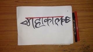 How to make Mahakaal Tattoo. #3