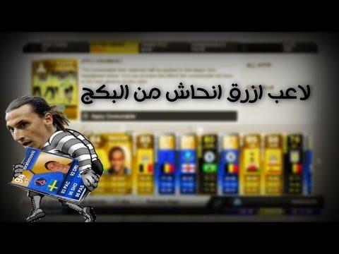 لاعب ازرق انحاش من البكج ! | #FIFA13_UT