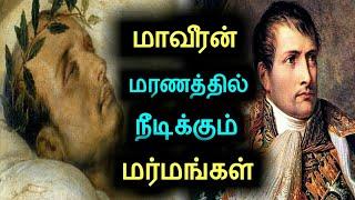 மாவீரன் நெப்போலியன் மரணம் பற்றிய மர்மங்கள்! |#Mystery of napoleon | Tamil ultimate!