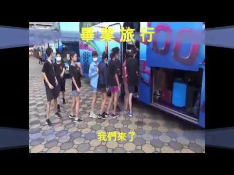 大灣國小75屆龍族畢業倒數day-10