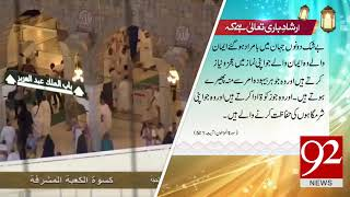 Irshad e Bari Taala - 22 January 2018 - 92NewsHDPlus