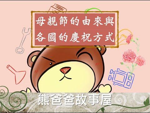 熊爸爸故事屋:「母親節的由來與各國的慶祝方式」 - YouTube