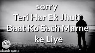 Sorry tujhe khud se bhi jyada bharosa karne ke liye. ..😢😢I am so sorry.