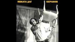 Qvkata DLG & Keranov - Trepeti