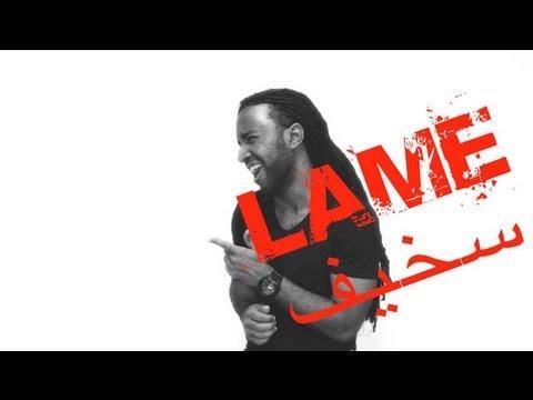 The Thabit Show - Lameness   برنامج ثابت - سخافه