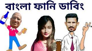 Bangla Funny Dubbing | Nasir hossain and Subah | Sefat ullah | Duronto Squad width=