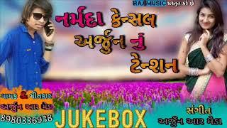 Now Super Hit TIMLi . Arjun R Meda ..DJ SHIVAM