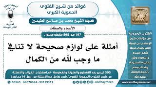 197 -595] أمثلة على لوازم صحيحة لا تنافي ما وجب لله من الكمال - الشيخ محمد بن صالح العثيمين