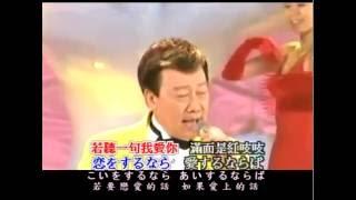 橋幸夫-恋をするなら・オリジナル歌手、日本歌謡曲・カラオケ、中国語の訳文&解說