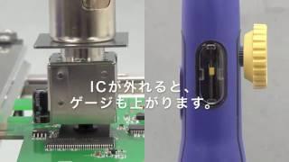 【HAKKO FR-811】低コスト、高品質のリワークステーション