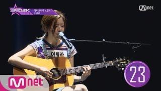 SUPERSTARK 2016 [1회] 나무늘보 이세라 - ′Make You Feel My Love′ 160922 EP.1 width=