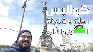 ما خلف كواليس رحلة MWC إلى برشلونة - الجزء الثاني