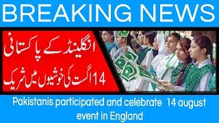 Pakistanis participated and celebrate 14 august event in England | 15 August 2018 | 92NewsHD