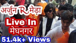 Arjun R meda Live // मेघनगर गणेश उत्सव 2018 // part 1 #arjunRmeda #Arjun