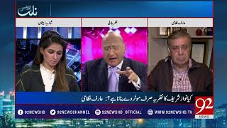 Night Edition - 19 November 2017 - 92NewsHDPlus