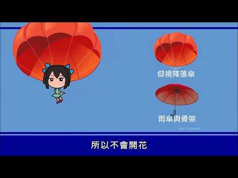 康軒自然變Maker_降落傘 - YouTube