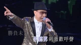 05 葉振棠   浴血太平山 Live 盧國沾作品演唱會